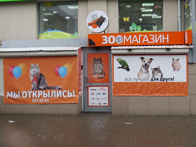 Кот Март Интернет Магазин Новосибирск Каталог